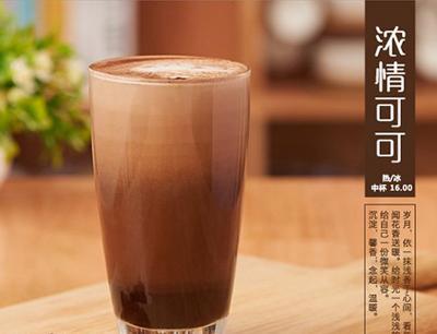 卡乐卡奶茶加盟 卡乐卡奶茶加盟