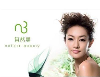 自然美美容院加盟 自然美美容院