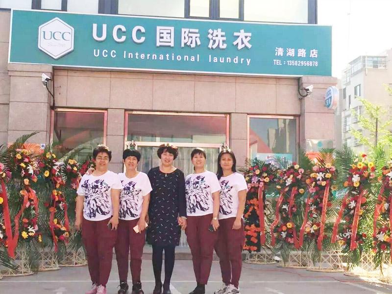 UCC国际干洗加盟 店面图