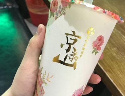 京茶山手作茶物加盟 京茶山手作茶物加盟