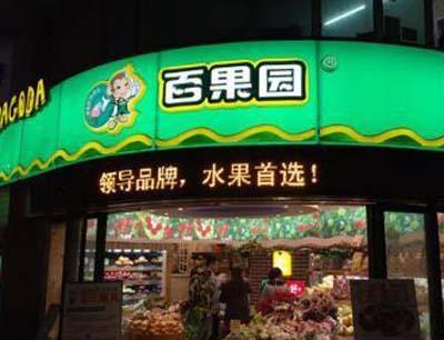 百果园水果超市加盟 百果园水果超市加盟