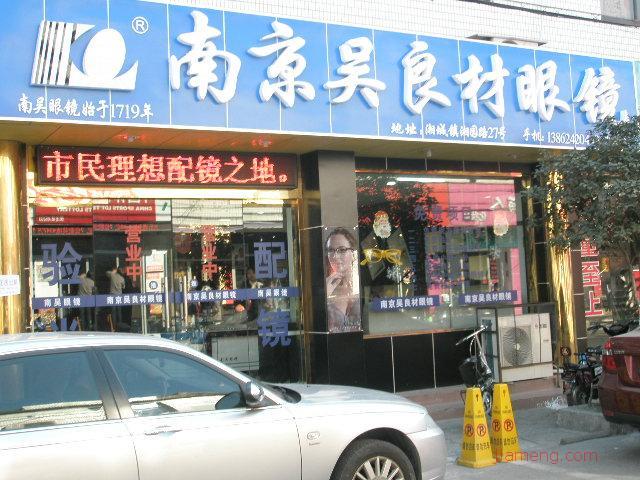 南京吴良材眼镜