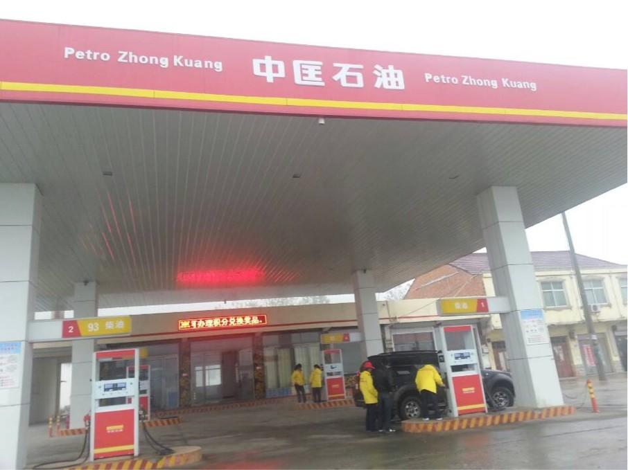 """河南现""""中匡石油""""加油站 疑似涉嫌侵权中国石油"""