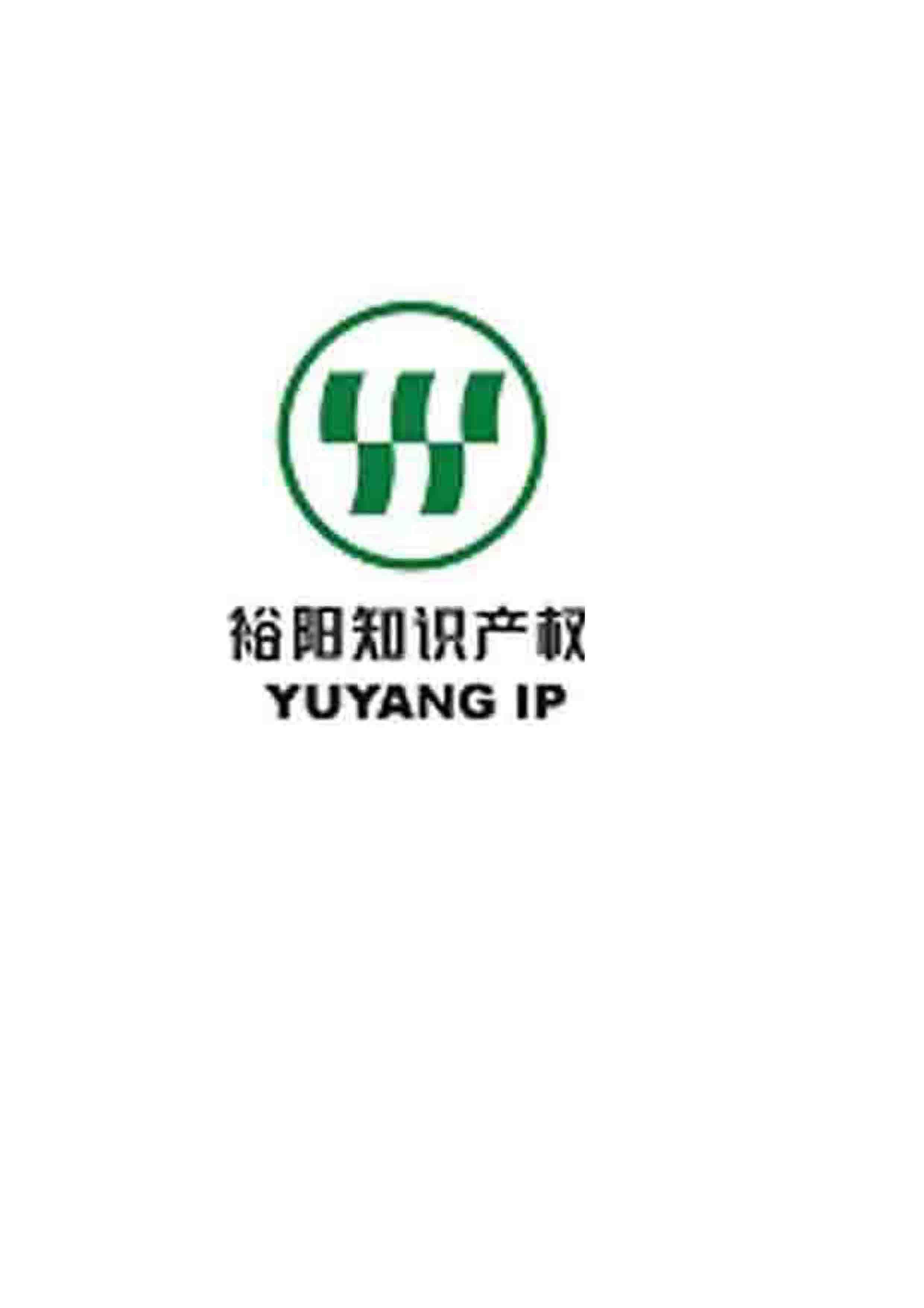 裕阳知识产权加盟图片