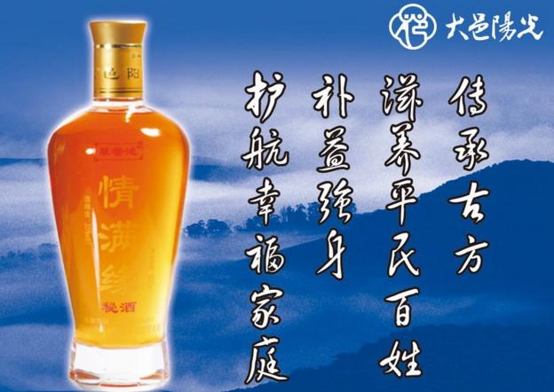 大邑陽光酒加盟