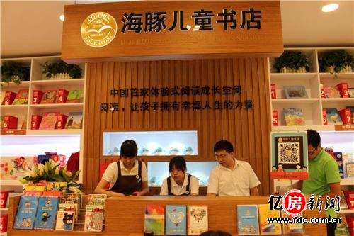 海豚儿童书店加盟