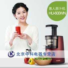 惠人榨汁机
