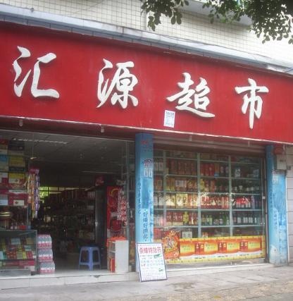 汇源超市加盟