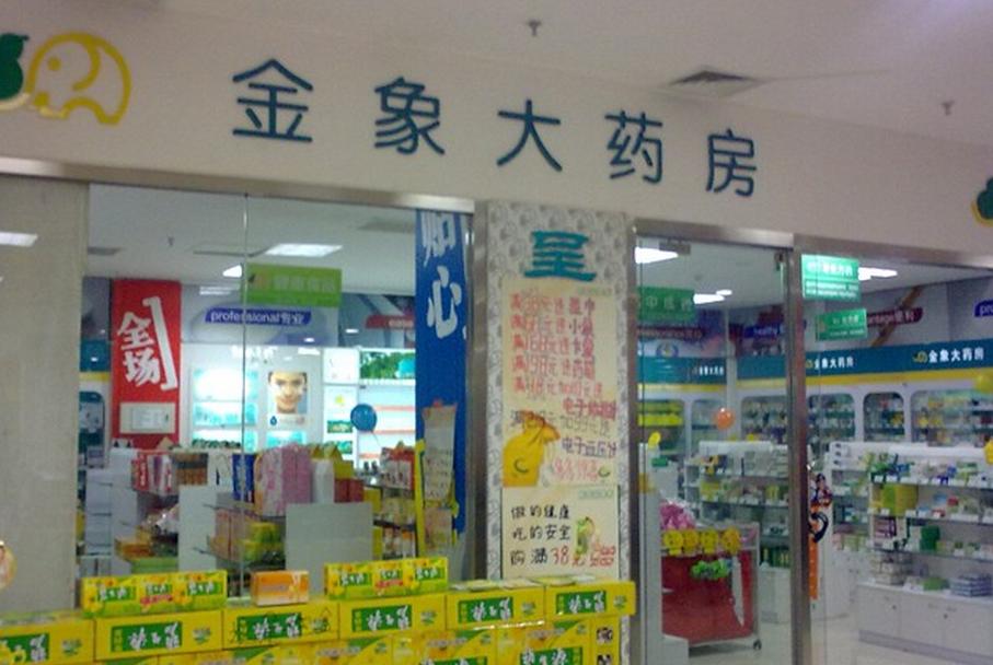 金象药店药房
