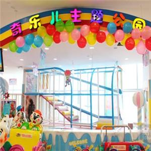 奇乐儿儿童乐园加盟