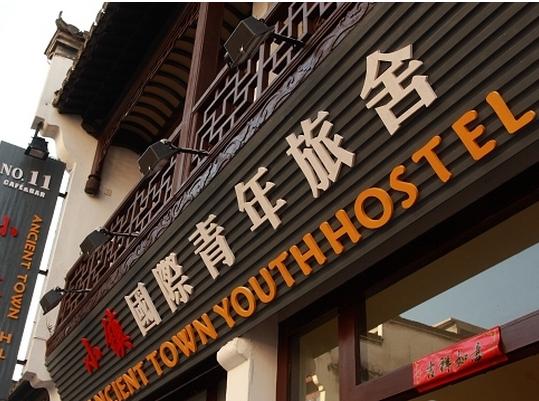 青年旅舍酒店加盟
