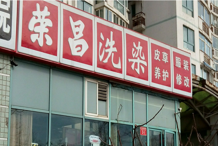 荣昌洗衣加盟