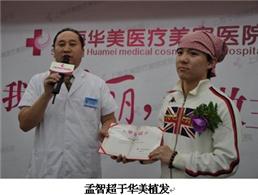 上海华美医疗美容医院加盟