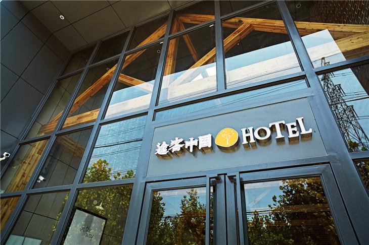 途客中国酒店加盟