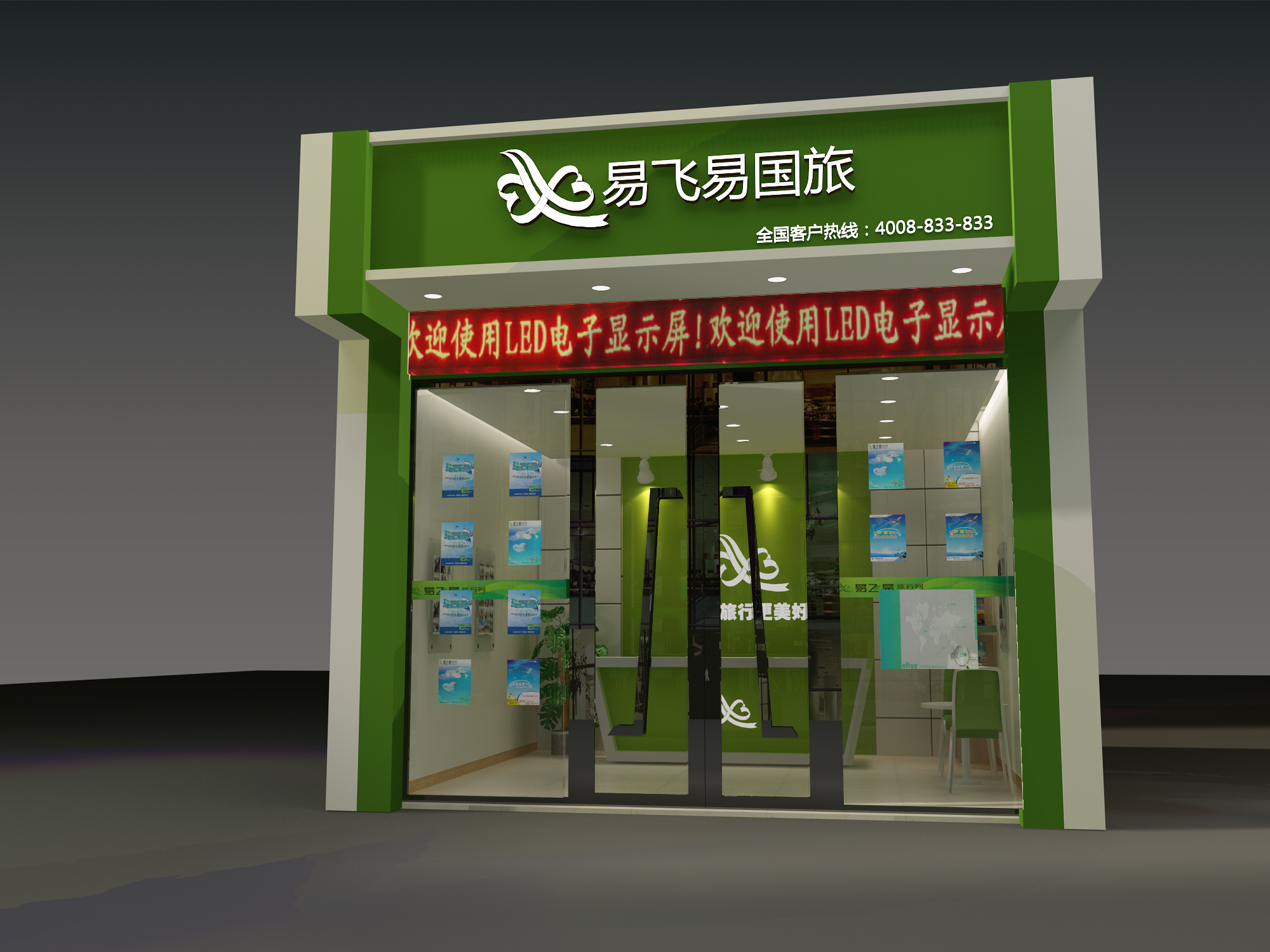 四川易飞易国际旅行社有限公司加盟