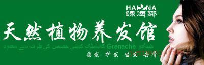 天然海娜粉 植物养发染发 北京绿海娜