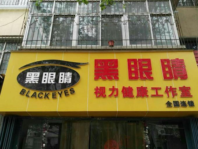 黑眼睛视力健康工作室加盟