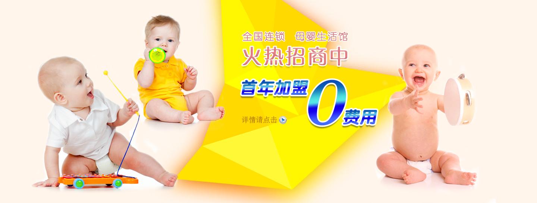 阿拉小优婴儿用品加盟店