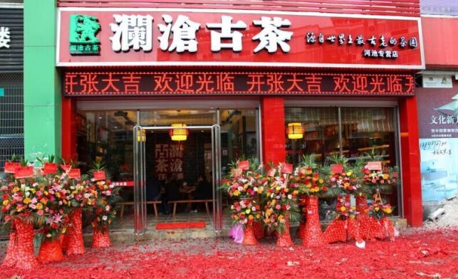 澜沧古茶加盟店