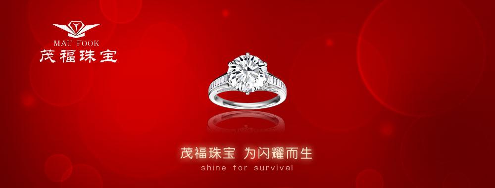 茂福珠宝加盟