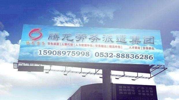 腾龙劳务派遣中国驰名劳务品牌招商加盟连锁 腾龙劳务派遣中国驰名劳