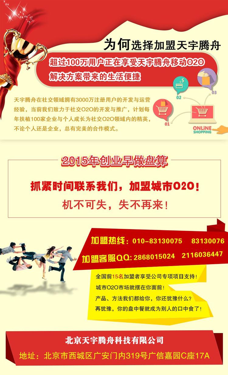 o2o平台-淘友汇项目介绍图片