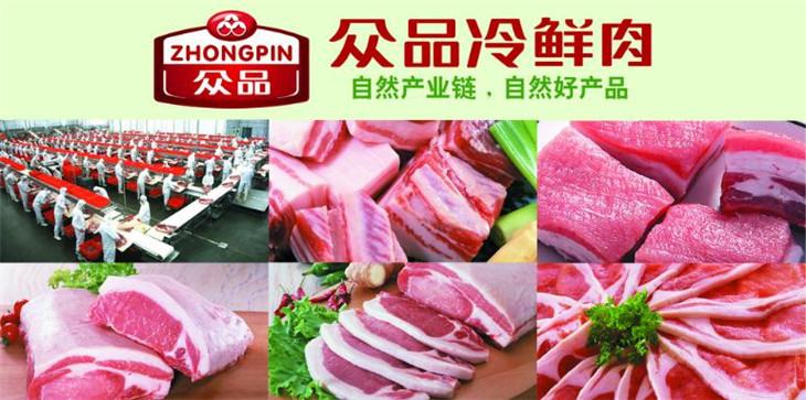 高阳众品冷鲜肉加盟_众品冷鲜肉加盟