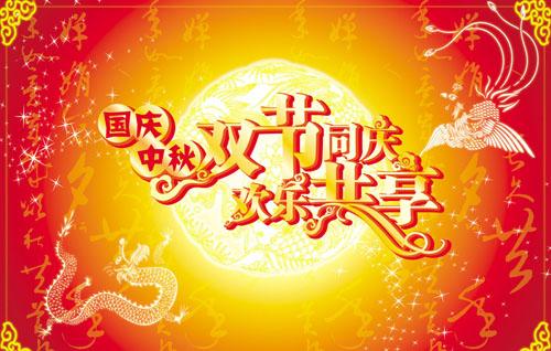 美容加盟 美容院中秋国庆双节促销方案图片