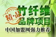 小本创业首选 竹纤维精品项目推荐
