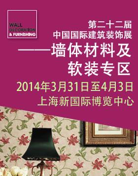 中国墙纸展