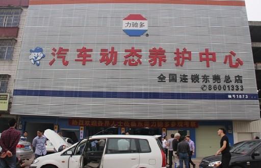 力驰多态养护中心安徽阜阳加盟店签约成功高清图片
