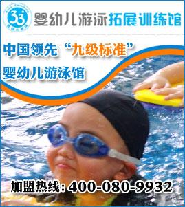 33度婴幼儿游泳馆加盟