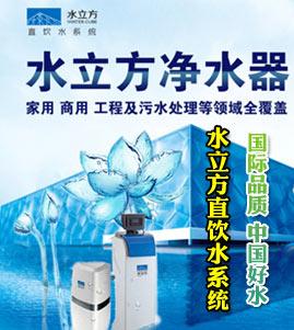 水立方直饮水系统加盟