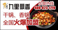 九里飘香锅品主题餐饮8.19