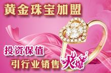 黄金珠宝加盟引行业销售火爆