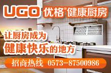 优格厨柜加盟9.2