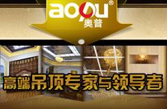 奥普AOPU集成吊顶9.9