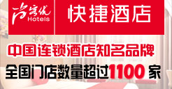 尚客优酒店加盟3.19