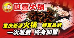 重庆世喜火锅加盟4.13