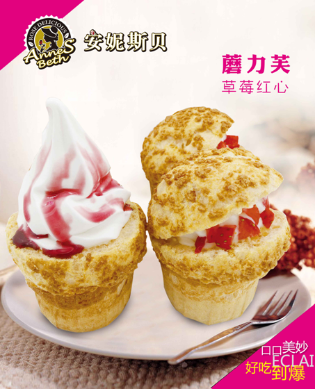 """魔力芙""""系列,好看更好吃的花式冰淇淋泡芙,作为最具原创力的专业"""