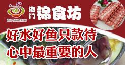 海门锦食坊鱼火锅5.5