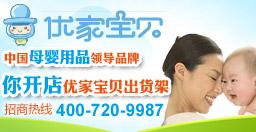 优家宝贝加盟6.12
