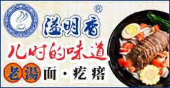 溢明香老汤面疙瘩2.2