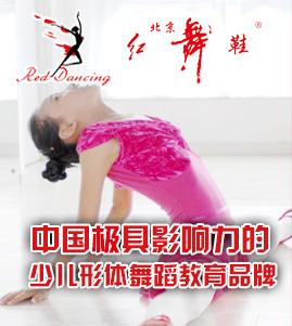 红舞鞋教育加盟