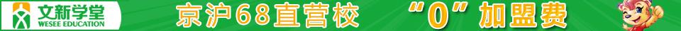 文新学堂教育加盟