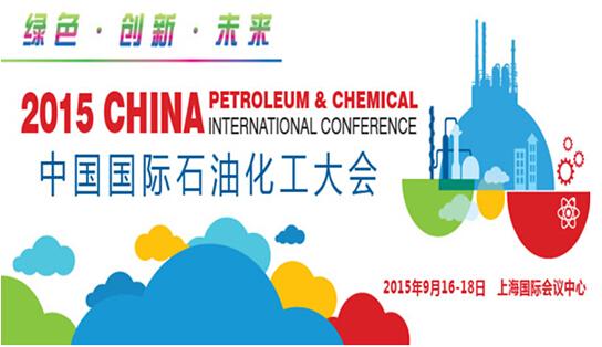 2015中国国际石油化工大会第六届