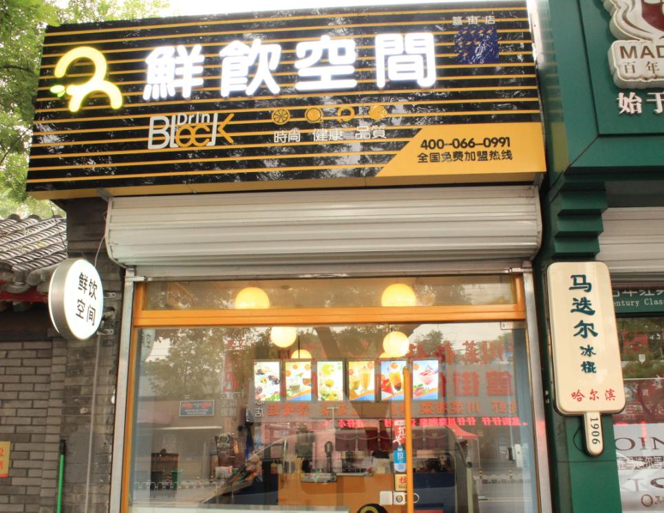 鲜饮空间加盟:奶茶加盟店赚钱的窍门