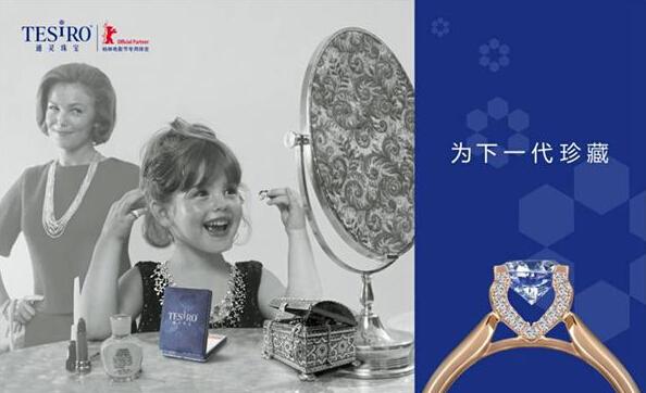 通灵珠宝加盟 即享五大优惠政策支持