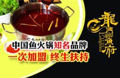 龍門魚府火鍋加盟