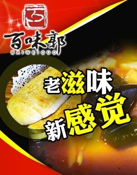 百味郭豆腐脑加盟